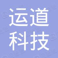 福清市运道科技有限公司