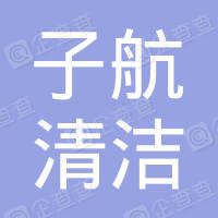 单县子航清洁煤厂