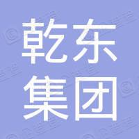 洛阳乾东集团有限公司