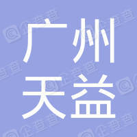 广州天益电子商务有限公司