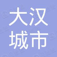 山东大汉城市建设集团有限公司