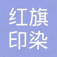 江苏红旗印染机械有限公司