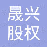 济南晟兴股权投资合伙企业(有限合伙)