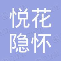 哈尔滨市南岗区悦花隐怀石牛排烧肉店