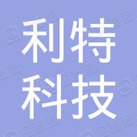 珠海利特科技有限公司