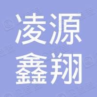 凌源鑫翔金属炉料有限公司