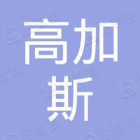 深圳市高加斯科技有限公司