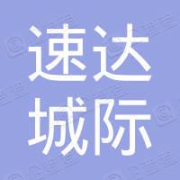 公主岭市速达城际客运有限公司