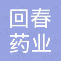 清原满族自治县回春药业有限公司
