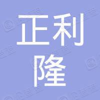 厦门市正利隆纸制品有限公司