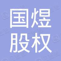 济宁国煜股权投资基金合伙企业(有限合伙)