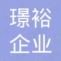 广州璟裕企业管理有限公司