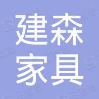 广西建森家具集团有限公司