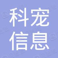 广州科宠信息科技有限公司