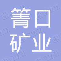 兴仁箐口矿业有限公司
