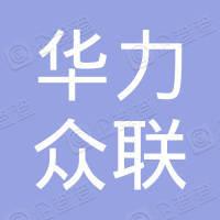 东营华力众联投资中心(有限合伙)