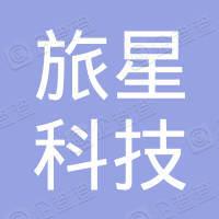 广西旅星科技有限公司