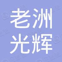 铜陵老洲光辉供销合作社有限公司