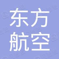东方航空传媒股份有限公司