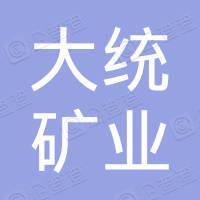 山东省兖州市大统矿业有限公司