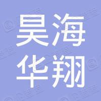 北京昊海华翔科技有限公司