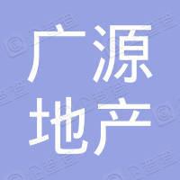 东莞市广源房地产开发有限公司