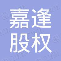 嘉逢(深圳)股权投资中心(有限合伙)