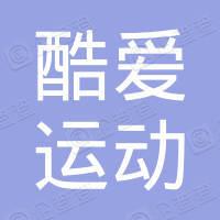 广州市酷爱运动俱乐部有限公司