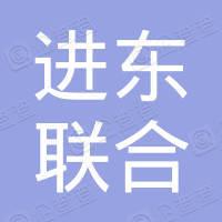 深圳市进东联合科技有限公司