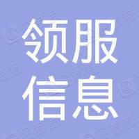 广州领服信息科技有限公司