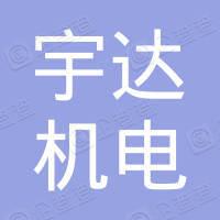 广东宇达机电工程有限公司