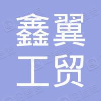 甘肃鑫翼工贸有限公司