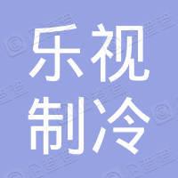 河南省乐视制冷设备有限公司