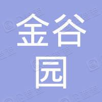 深圳金谷园科技有限公司