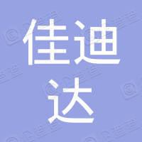 深圳市佳迪达新材料科技有限公司