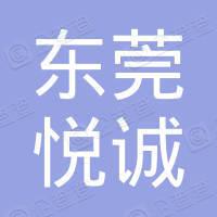 东莞市悦诚房地产开发有限公司