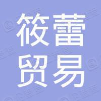 永康市筱蕾贸易有限公司