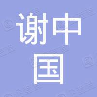 威宁谢中国有限公司
