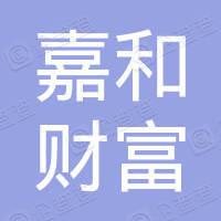 深圳市嘉和财富投资管理有限公司