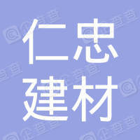 武汉市汉南区纱帽街仁忠建材经营部