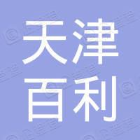 天津市百利电气传动设备有限公司