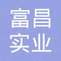双江富昌实业集团建设工程有限公司
