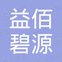 天津益佰碧源环保科技股份有限公司