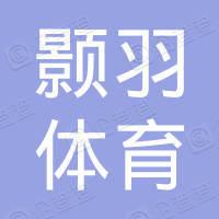 东至颢羽体育文化传播有限公司