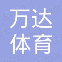万达体育产业(广州)有限公司