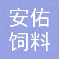 广汉安佑饲料有限公司