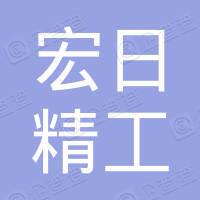 深圳市宏日精工自动化机械设备有限公司