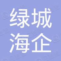 杭州绿城海企实业有限公司