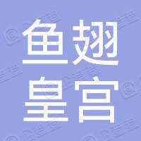 山东环山鱼翅皇宫大酒店有限公司