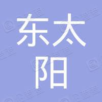 东莞市东太阳实业投资有限公司